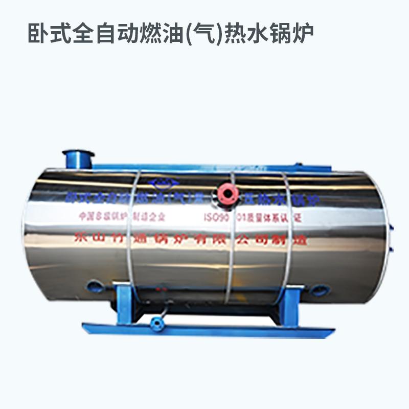 卧式全自动燃油燃气热水锅炉