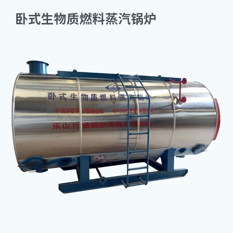 重庆卧式生物质燃料蒸汽锅炉