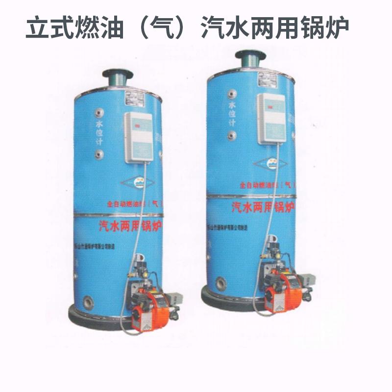 重庆LHS型系列立式燃油 (气)汽水两用锅炉