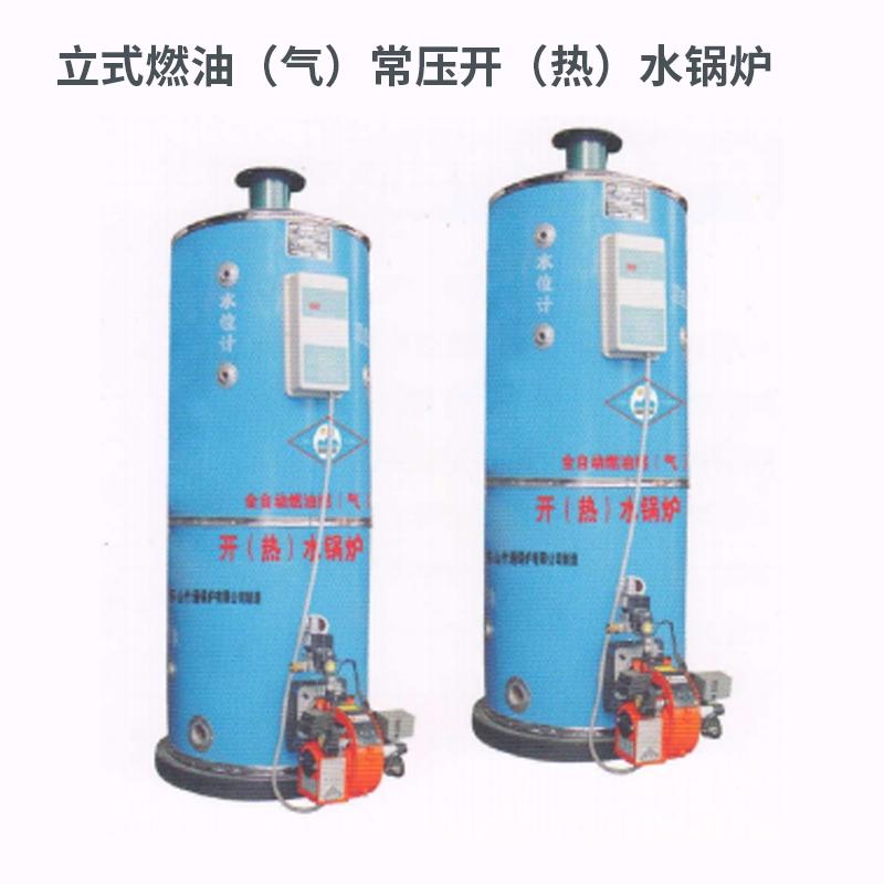 CLHS型系列立式燃油 (气)常压开 热 水锅炉